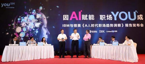"IBM组团为AI和职场人士""开撕"",这次我""站""AI"