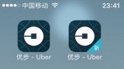 优步中国新App的网评褒贬不一,实际上它只是本土化升级了