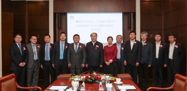 辽宁锦州与华为企业云深化战略合作 加速推进云计算产业发展