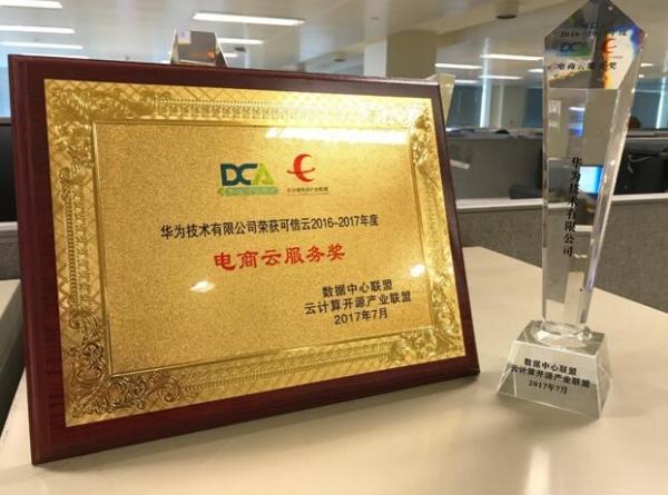 """华为云获得""""可信云""""电商云服务奖,云主机获五星+最高评级"""
