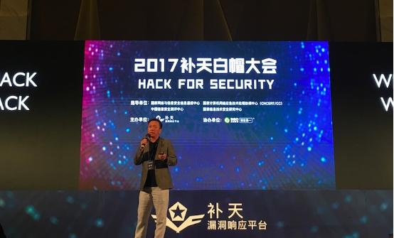 补天白帽大会:交通医疗和工业系统成黑客新目标