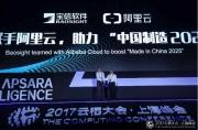 """宝信App与阿里云达成合作  助力""""中国制造2025"""""""