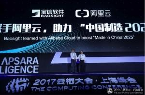 """宝信软件与阿里云达成合作  助力""""中国制造2025"""""""