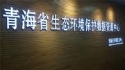 """青海省环保厅:构建""""统一管理、分云建设""""的环保私有云"""