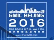 GMIC北京2016全球移动互联网大会