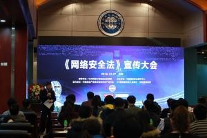学习领会法律实质内涵 《网络安全法》宣传大会在京召开