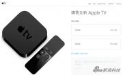 新Apple TV机顶盒开售 苹果开辟客厅战场