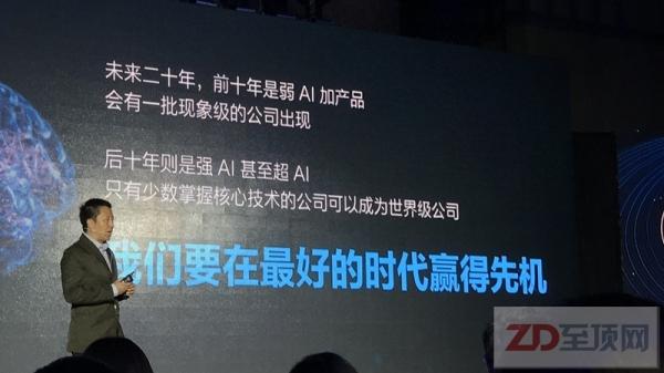 """上市公司+基金+AI初创公司,这七家公司如何玩转""""AI研究院""""?"""