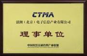 浪潮入选中国智慧交通产业联盟理事单位