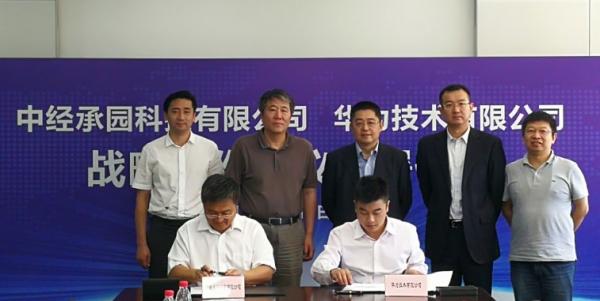 中经承园与华为签署战略合作协议