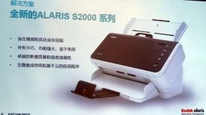 从新品到生态体系 Kodak Alaris布局中国市场