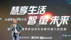 萤石 CEO 蒋海青:视频安防系统,是智能家居的第一步