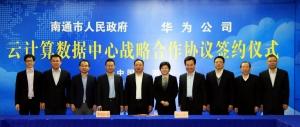 江苏省南通市与华为企业云战略合作 共同推进云计算产业发展