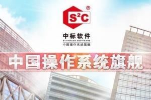 2016年度ZD至顶网凌云奖:中标软件