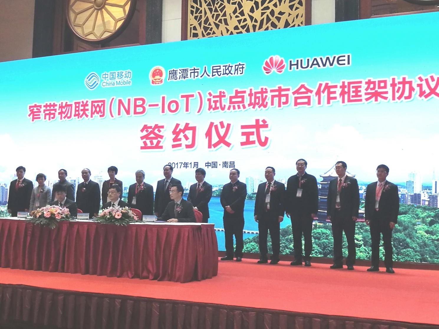 江西鹰潭市、江西移动和华为战略合作   共同推进物联网云产业发展