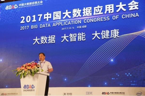大数据应用迎来黄金期 2017中国大数据应用大会成都盛大召开