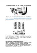 """【API经济前世今生四部曲】武林门派篇:""""互联网+""""时代下的产业生态环境"""