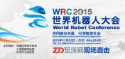 ZD至顶网现场直击2015世界机器人大会