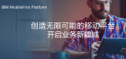 IBM MobileFirst 开启业务新疆域