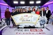 搜狐视频自制剧《画心师》上线 张朝阳:今年将继续打造自制剧