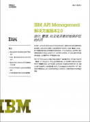 IBM API Management 解决方案版本2.0