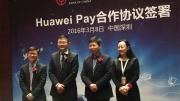 华为与中国银行举行Huawei Pay合作签约仪式