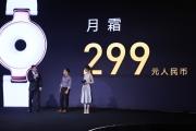 华米与高圆圆联名设计Amazfit手环发布 售价299元