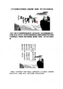 """【API经济前世今生四部曲】江湖动荡篇:""""互联网+""""时代下的产业变革之道"""