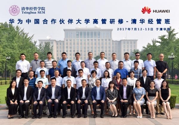 华为与清华经管学院签署战略合作协议并成功举办高管研修班