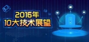 2016年十大技术展望――ZD至顶网