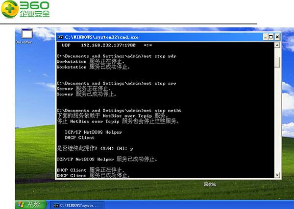 """针对""""永恒之蓝(WannaCry)""""攻击紧急处置手册"""