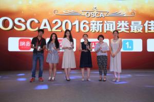 世界O2O博览会成功举办,OSCA2016最佳应用评选奖项揭晓