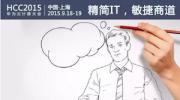HCC2015丨直击第五届华为云计算大会