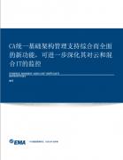 CA统一基础架构管理可进一步深化其对云和混合IT的监控