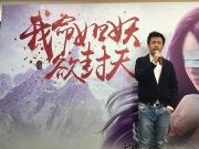 小米游戏生态链首秀 联手打造《我欲封天》玄幻IP手游