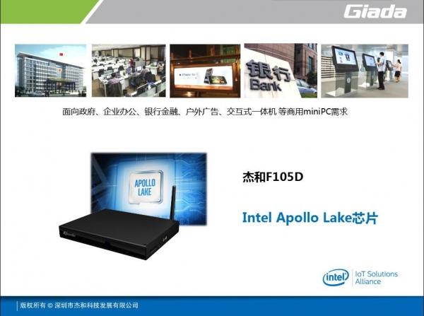 新视界 芯体验 杰和科技Apollo Lake新品推介会隆重召开