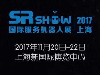 SR SHOW2017第六届(上海)国际服务机器人技术及应用展览会
