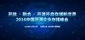 上海:2016中国开源企业存储峰会