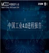 工业4.0进程报告