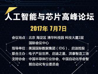 2017人工智能与芯片高峰论坛