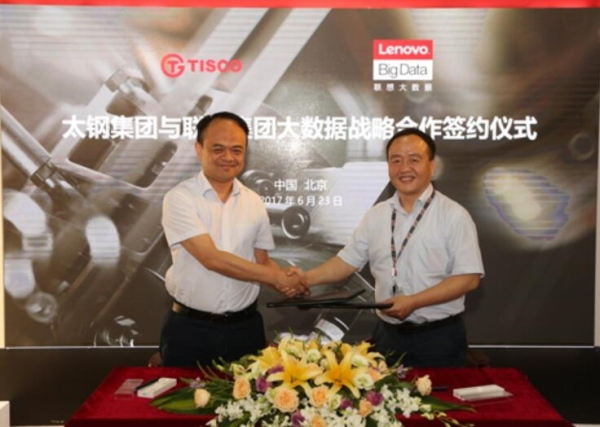 强强联合 携手共进——联想与太钢集团签署大数据战略合作协议