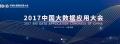 2017中国大数据应用大会微直播