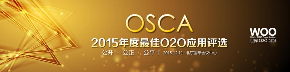 OSCA 2015年度最佳O2O应用评选