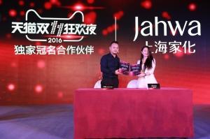 天猫双11晚会除了签约浙江卫视 还把冠名权卖给了上海家化