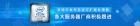 英特尔发布至强可扩展处理器 各大服务厂商积极跟进