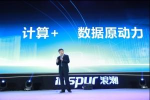 """浪潮王恩东:数据社会化""""大变局""""下的 ICT产业革命"""