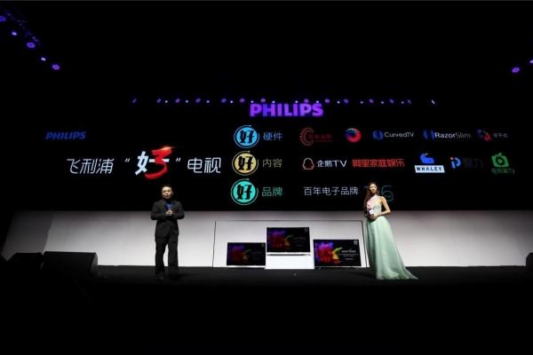 """飞利浦举办了一场发布会,除了神秘CIO空降,它还说这个世界是""""屏""""的"""