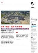 """丹麦""""超级""""医院 AUH 部署Zebra Technologies 的 RFID 解决方案"""