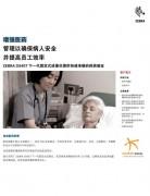 增强医药管理以确保病人安全并提高员工效率