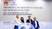 从10Gb到25Gb 华为联合QLogic升级OceanStor 9000
